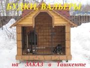 Хоромы дом для собак