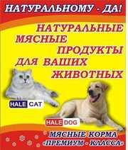 Натуральный мясной корм для собак и кошек